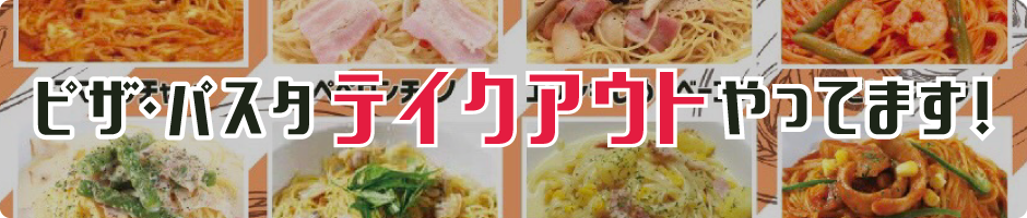 パスタ TAKE OUT MENU