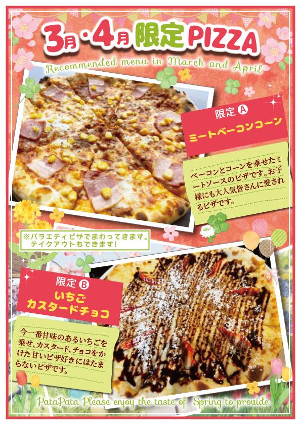 季節限定のおすすめピザ