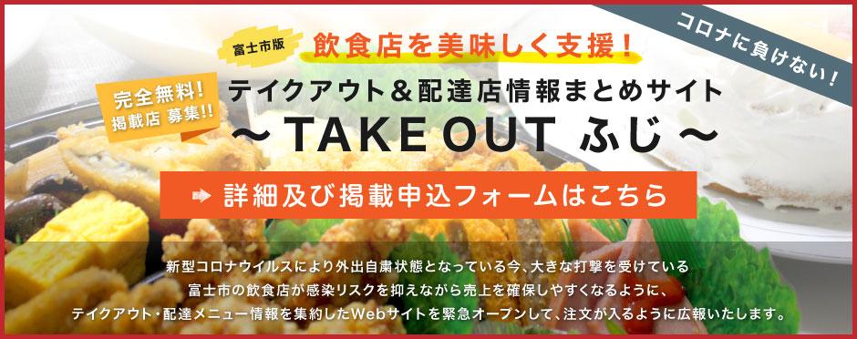 テイクアウト&配達店情報まとめサイト~TAKE OUT ふじ~