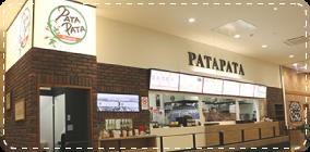 PATAPATA富士宮イオン店