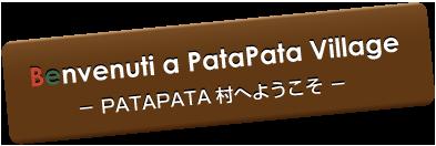 PATAPATA村へようこそ