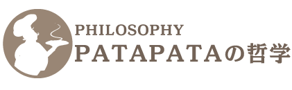 PATAPATAの哲学