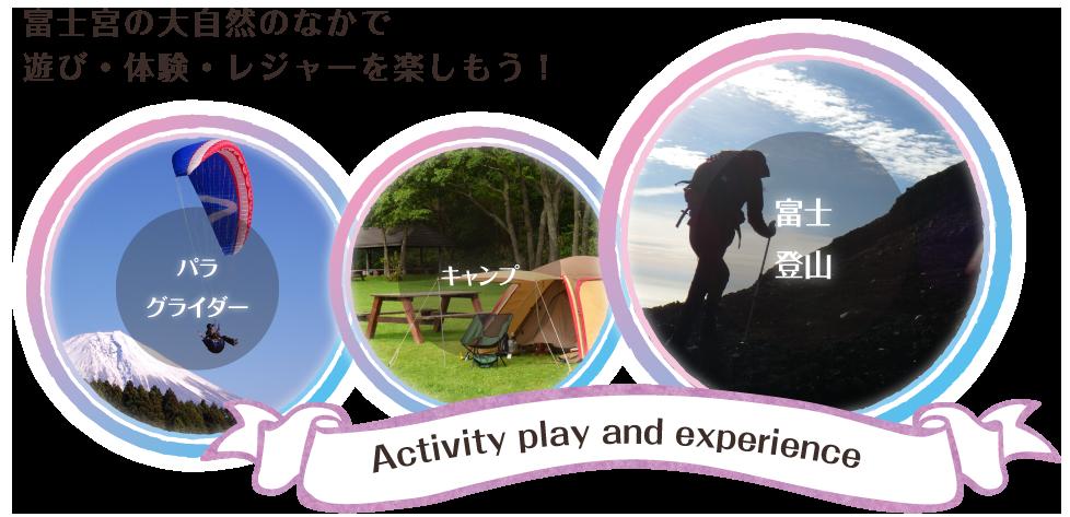 富士宮の大自然のなかで遊び・体験・レジャーを楽しもう!